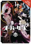 Overlord Light Novel HC Vol 01 US